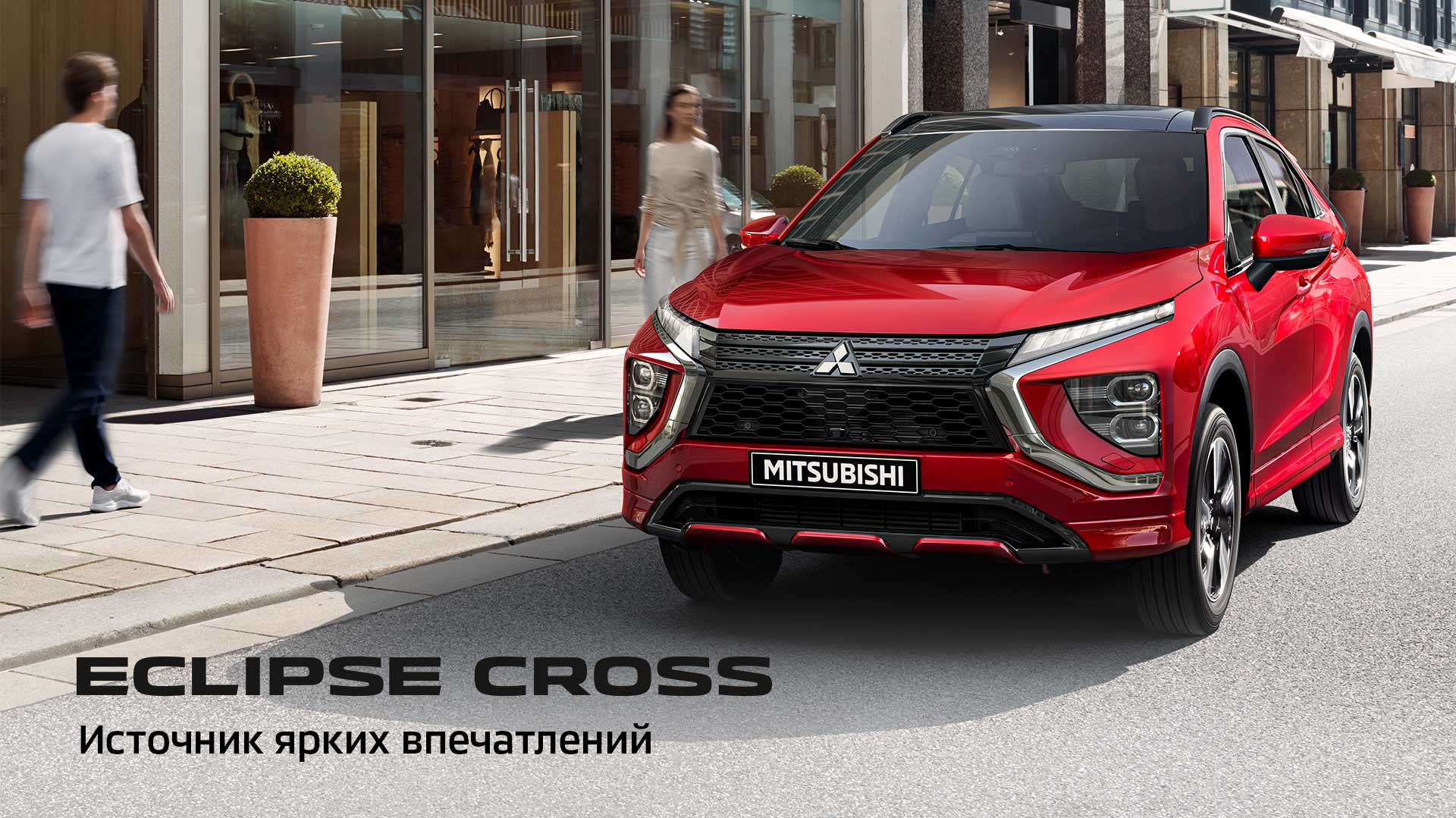 Новый eclipse cross